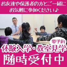 上尾の英会話TOMMYS外語 体験入学・教室見学