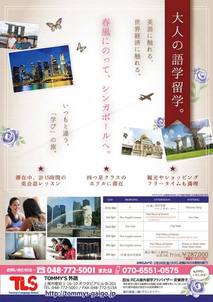 シンガポール短期留学