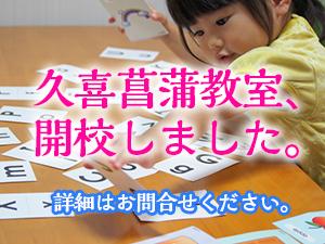 上尾の英会話TOMMYS外語 久喜菖蒲教室開校